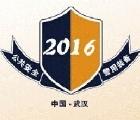 2016中國(武漢)公共安全產品暨警用裝備展覽會