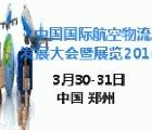 中國國際航空物流發展大會暨展覽2016