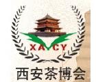 第九屆中國西安國際茶業博覽會