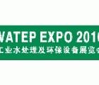 2016國際(重慶)工業水處理及環保設備展覽會