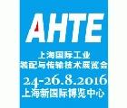 AHTE2016第十屆上海國際工業裝配與傳輸技術展覽會