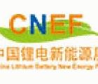 2016中國鋰電新能源展 深圳