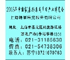 2015中國(嘉興)集成吊頂產業博覽會
