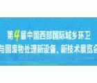 2015第四屆中國西部國際城鄉環衛與固廢物處理新設備、新技術展覽會
