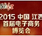 2015中國・江西首屆電子商務博覽會