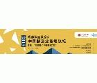 楊部長座談會& 2015中國制造業高峰論壇