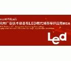2015第二十一屆杭州廣告展會