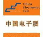 2016深圳電子展暨第87屆中國電子展