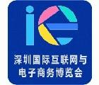 2016年跨境電商千人論壇暨深圳國際互聯網與電子商務博覽會
