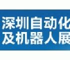 2015深圳國際工業自動化及機器人展覽會