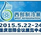 2015西部國際冷鏈技術裝備與冷庫建設展