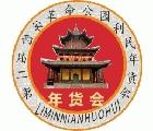 2016第二屆(西安)革命公園利民年貨會