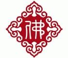2016第四屆中國(南京)國際佛事文化用品展覽會