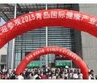 2016第18屆中國(青島)國際醫療器械暨醫院采購大會