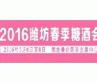 2016濰坊第十二屆中國食品博覽會暨糖酒商品交易會